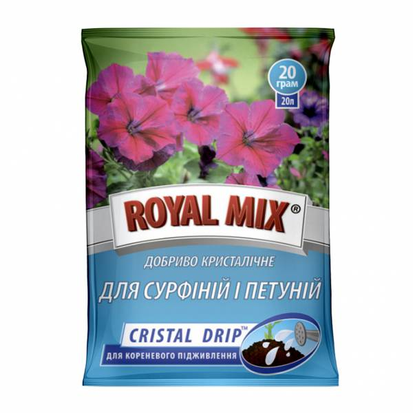 Royal Mix cristal drip для сурфіній і петуній