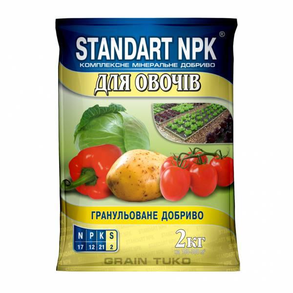 Standart NPK Для овощей