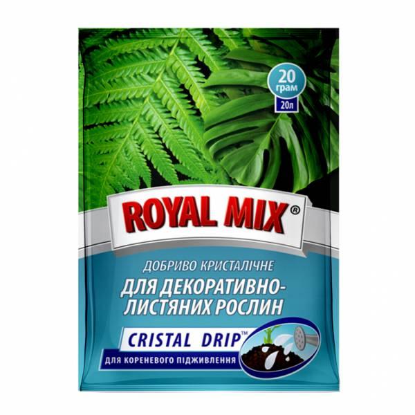 Royal Mix cristal drip для декоративно-листяних рослин