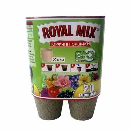 Rоyal Mix Торф'яні горщики, коло 6*6 см