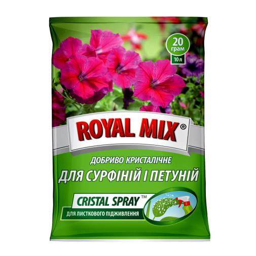 Royal Mix сristal spray для сурфіній і петуній