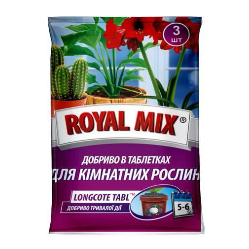 Royal Mix Longcote tabl для кімнатних рослин